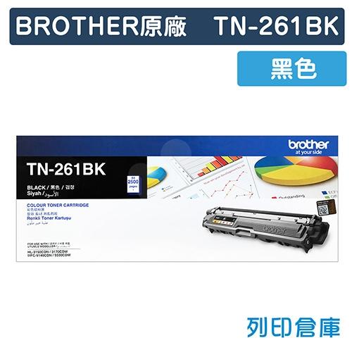 BROTHER TN-261BK 原廠黑色碳粉匣