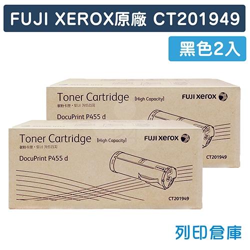 Fuji Xerox DocuPrint M455df / P455d (CT201949) 原廠黑色高容量碳粉匣(2黑)