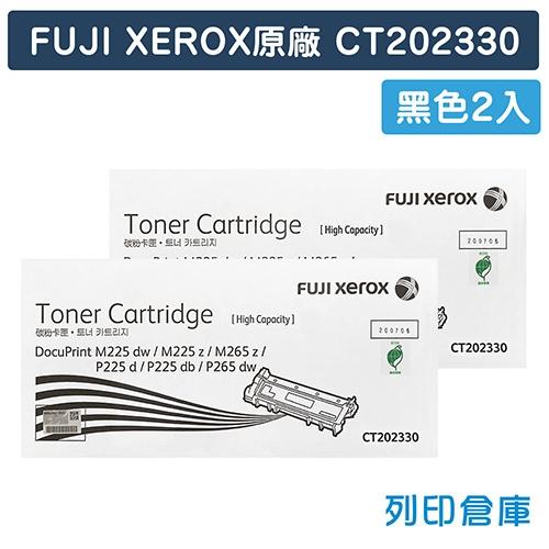 Fuji Xerox DocuPrint P225d / M225dw / M225z / P265dw / M265z (CT202330) 原廠黑色高容量碳粉匣(2黑)