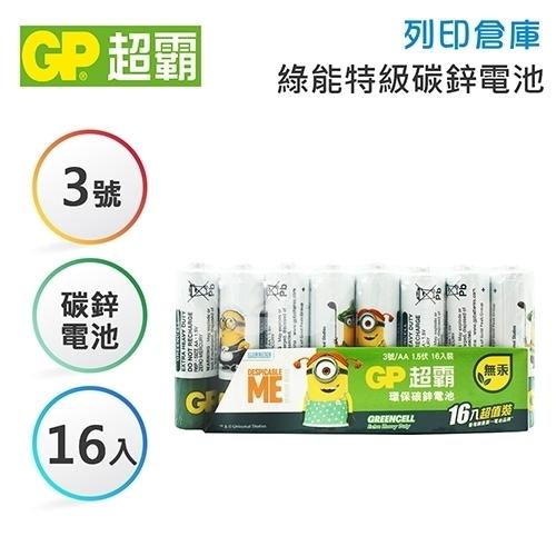 GP超霸「霸-娜娜」小小兵卡通版 3號 綠能特級碳鋅電池16入
