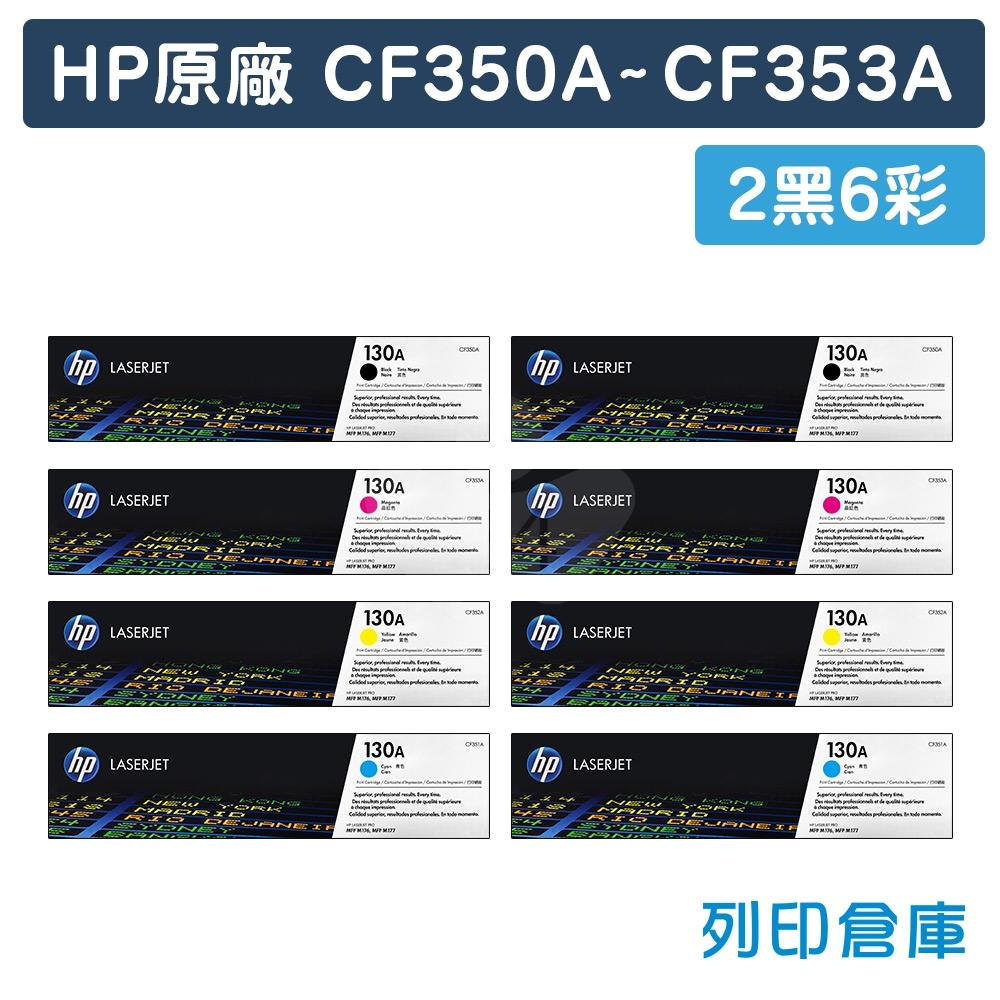 HP CF350A / CF351A / CF352A / CF353A (130A) 原廠碳粉匣組(2黑6彩)