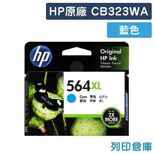 HP CB323WA (NO.564XL) 原廠藍色高容量墨水匣