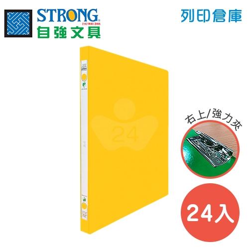 STRONG 自強 202 環保右上強力夾-黃 24入/箱