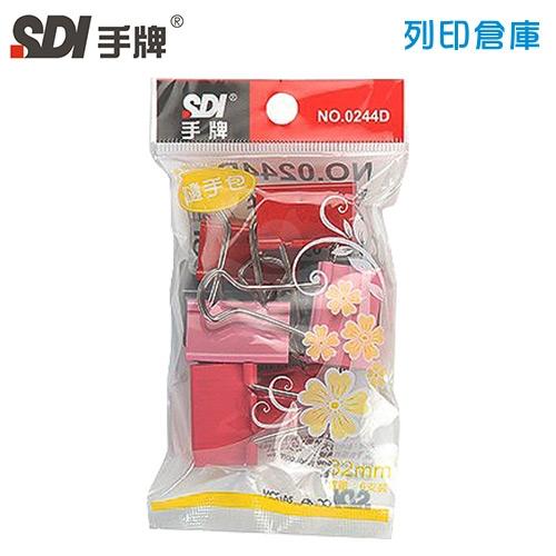 SDI 手牌 NO.0244D 彩色長尾夾 32mm 隨手包/包