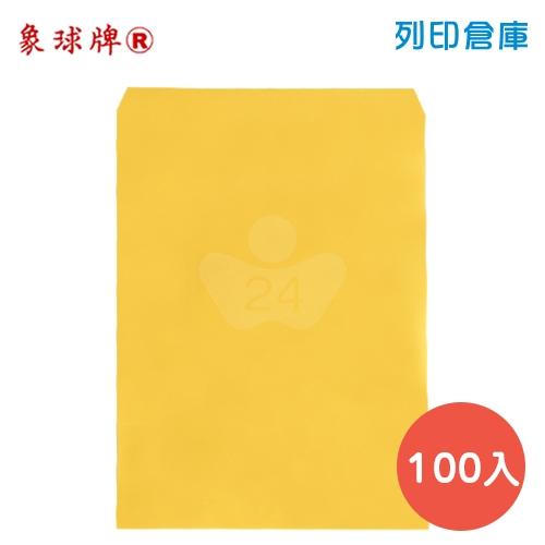 象球牌 黃牛皮公文封 特大 (100入/包)