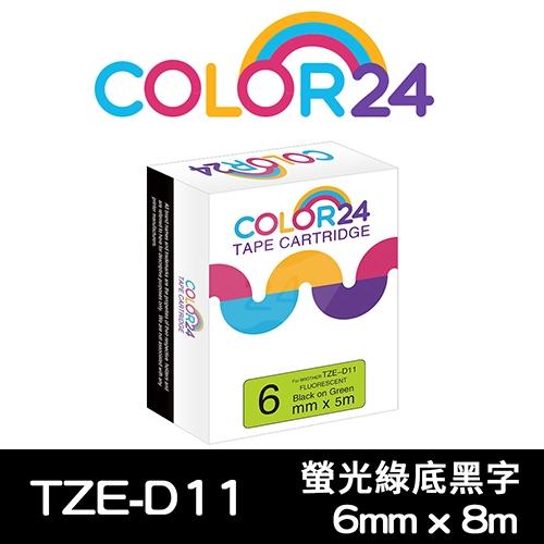 【COLOR24】for Brother TZ-D11 / TZE-D11 螢光綠底黑字相容標籤帶(寬度6mm)