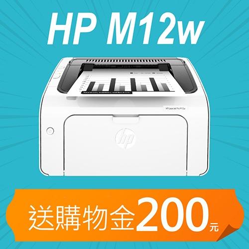 【加碼送購物金200元】HP LaserJet Pro M12w 無線黑白雷射印表機