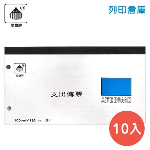 愛德牌 221-1 二孔現金支出傳票 10束/盒