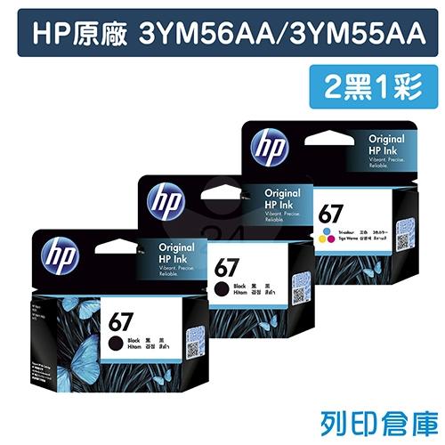 HP 3YM56AA + 3YM55AA (NO.67) 原廠墨水匣超值組 (2黑1彩)