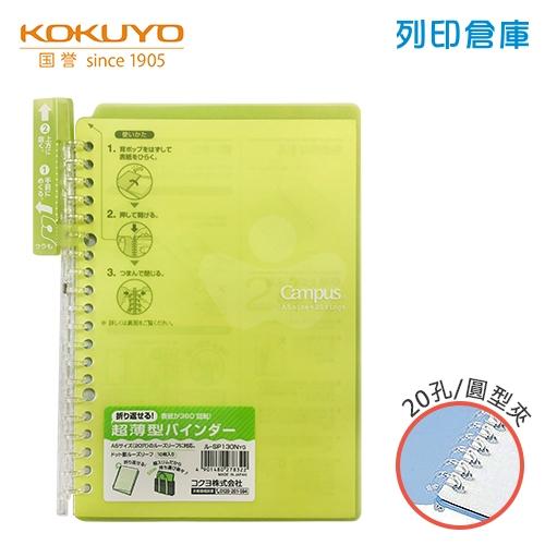 【日本文具】KOKUYO 國譽 Campus SP130NYG A5薄型 20孔活頁夾橫線筆記本(可收納25張)- 黃綠色1本