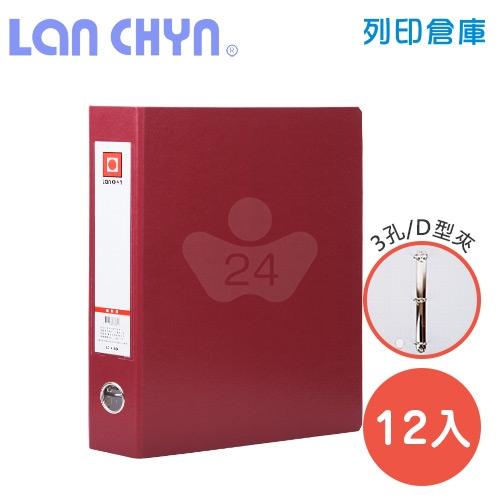 連勤 LC-718D R 1.5吋三孔D型夾 紙質資料夾-紅色1箱(12本)