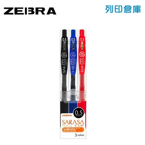 【日本文具】ZEBRA 斑馬 SARASA CLIP JJ15-3CA 0.5 環保鋼珠筆3色組