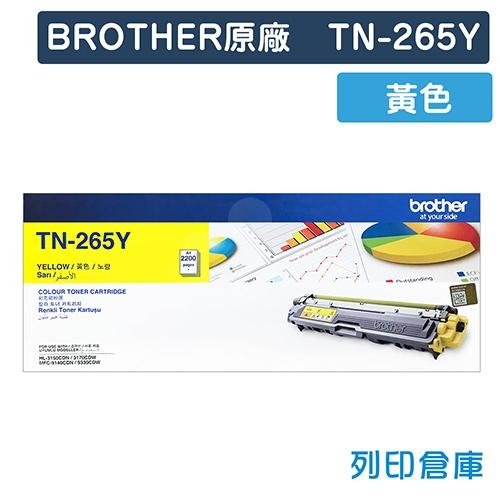 BROTHER TN-265Y / TN265Y 原廠黃色高容量碳粉匣