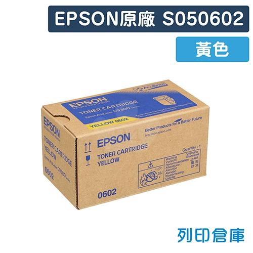 EPSON S050602 原廠黃色碳粉匣