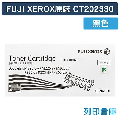 Fuji Xerox DocuPrint P225d / M225dw / M225z / P265dw / M265z (CT202330) 原廠黑色高容量碳粉匣