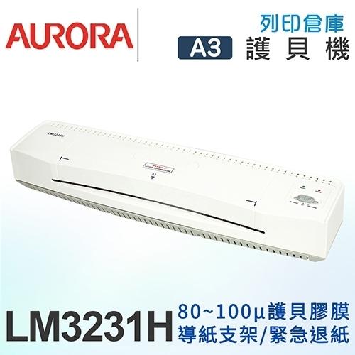 AURORA震旦 A3專業型護貝機 LM3231H
