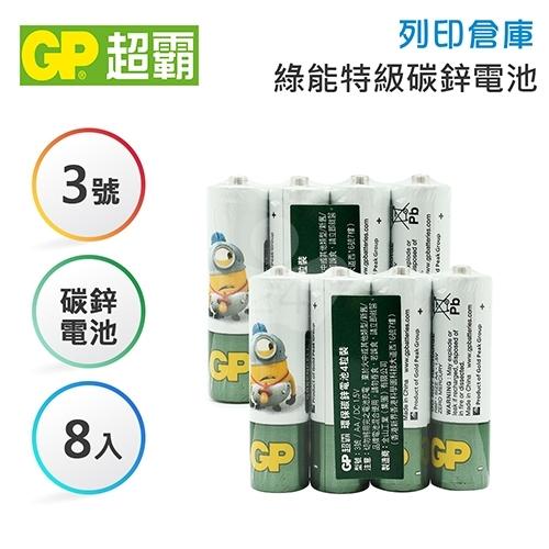 GP超霸「霸-娜娜」小小兵卡通版 3號 綠能特級碳鋅電池4入*2組