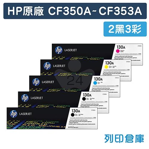 HP CF350A / CF351A / CF352A / CF353A (130A) 原廠碳粉匣組(2黑3彩)