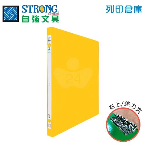 STRONG 自強 202 環保右上強力夾-黃 1本