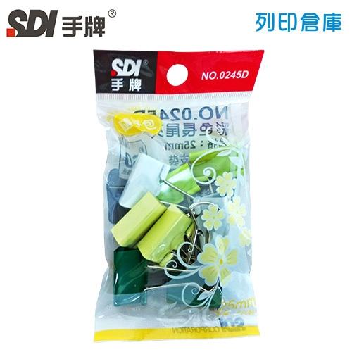SDI 手牌 NO.0245D 彩色長尾夾 25mm 隨手包/包