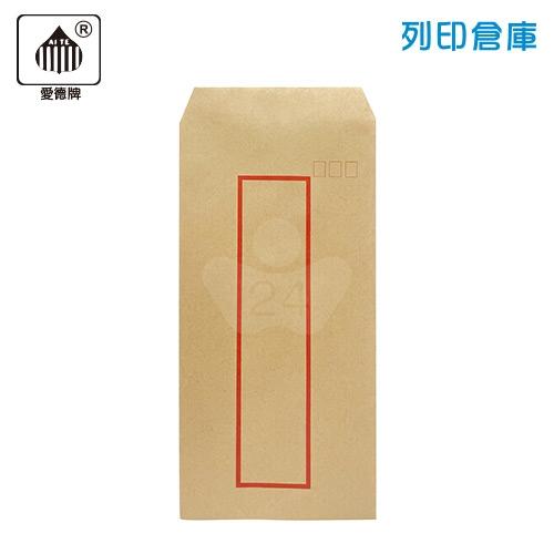 愛德牌 NO.194 (小) 牛皮信封 20K (50入/包)
