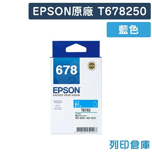 EPSON T678250 (NO.678) 原廠藍色墨水匣