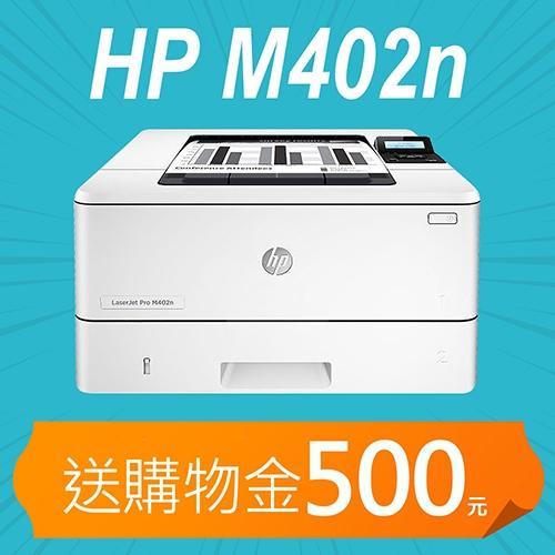 【加碼送購物金500元】HP LaserJet Pro M402n 黑白雷射印表機