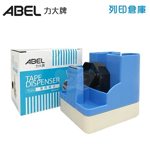 ABEL 力大牌 NO.03927 TD-200 筆筒式膠帶台 藍色/個 (不含膠帶)