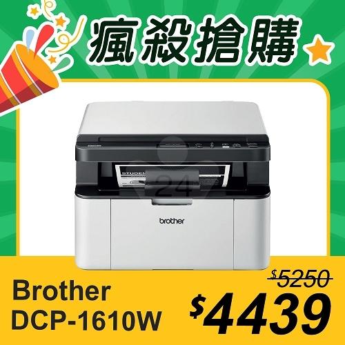 【瘋殺搶購】Brother DCP-1610W 無線多功能黑白雷射複合機