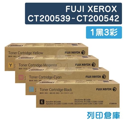 【平行輸入】Fuji Xerox CT200539/CT200540/CT200541/CT200542 影印機碳粉超值組 (1黑3彩)