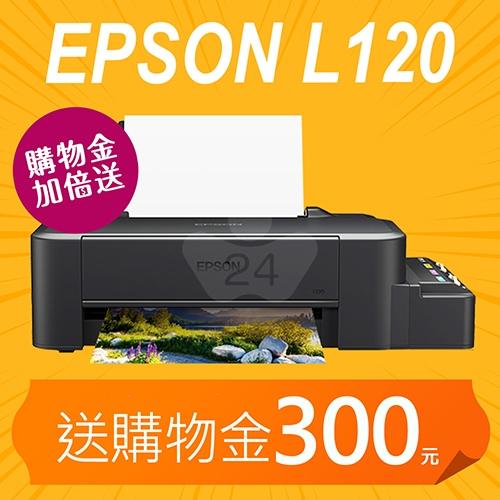 【購物金加倍送150變300元】EPSON L120 原廠家用超值單功能連續供墨印表機