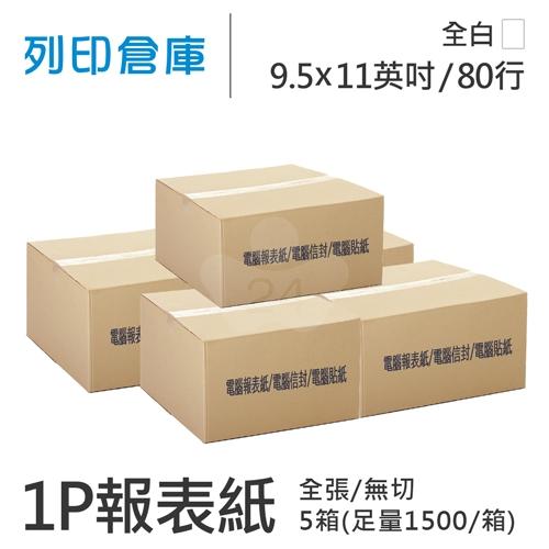 【電腦連續報表紙】 80行 9.5*11*1P 全白/ 無切 全張 / 超值組5箱(足量1500份/箱)