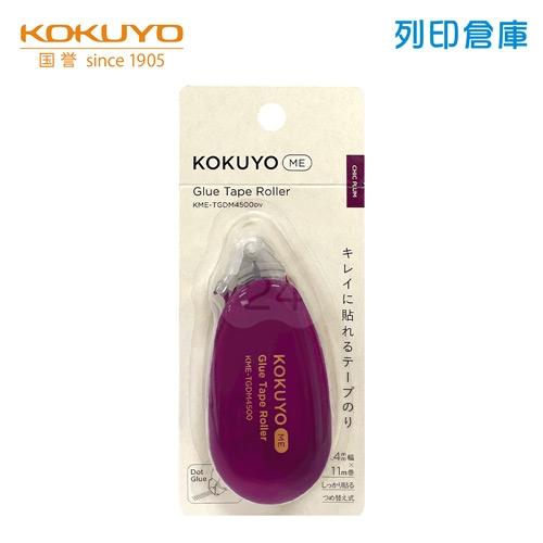 【日本文具】KOKUYO 國譽 TGDM4500DV ME Compact 好黏便利貼膠帶 紫色/個
