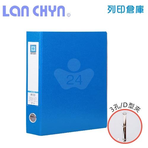 連勤 LC-718D B 1.5吋三孔D型夾 紙質資料夾-藍色1本