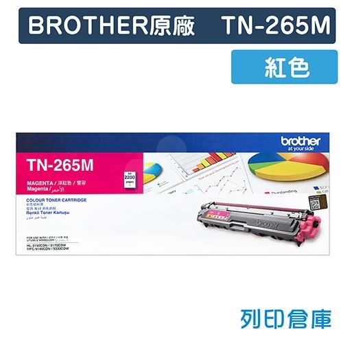 BROTHER TN-265M / TN265M 原廠紅色高容量碳粉匣