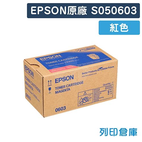 EPSON S050603 原廠紅色碳粉匣