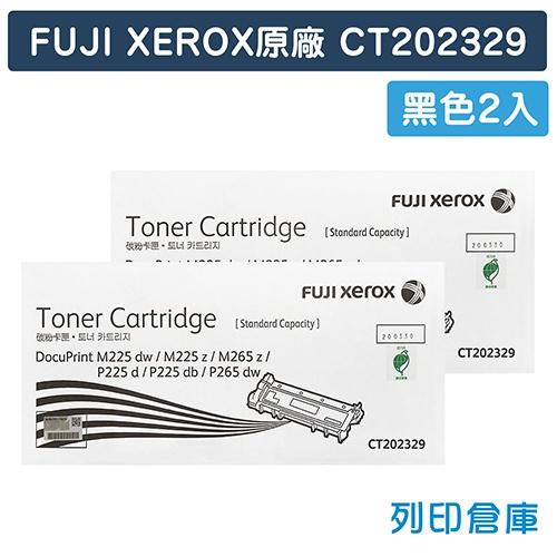 Fuji Xerox DocuPrint M225dw / P225d / P265dw (CT202329) 原廠黑色碳粉匣(2黑)