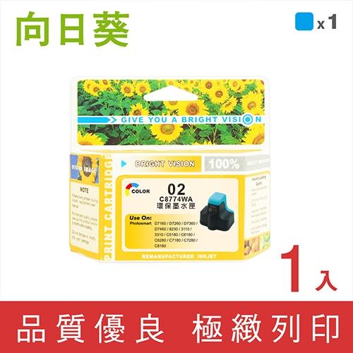 向日葵 for HP NO.02 (C8774WA) 淡藍色高容量環保墨水匣