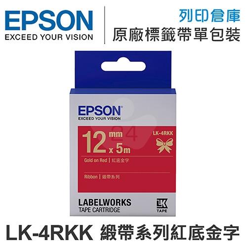 EPSON C53S654442 LK-4RKK 緞帶系列紅底金字標籤帶(寬度12mm)