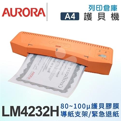 AURORA震旦 A4專業型護貝機-橘色 LM4232H