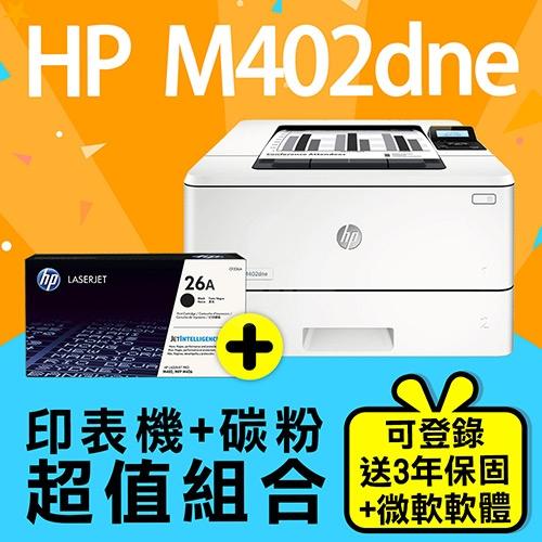 【印表機+碳粉送微軟軟體組】HP LaserJet Pro M402dne 黑白雷射雙面印表機 + CF226A原廠黑色碳粉匣