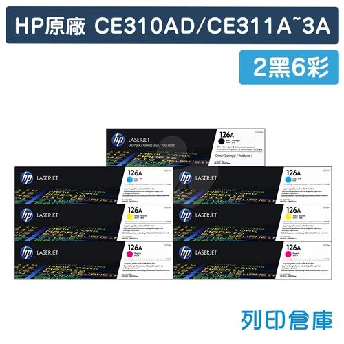 HP CE310AD雙包裝+CE311A~CE313A (126A) 原廠碳粉匣超值組(黑色雙包裝2入+6彩)