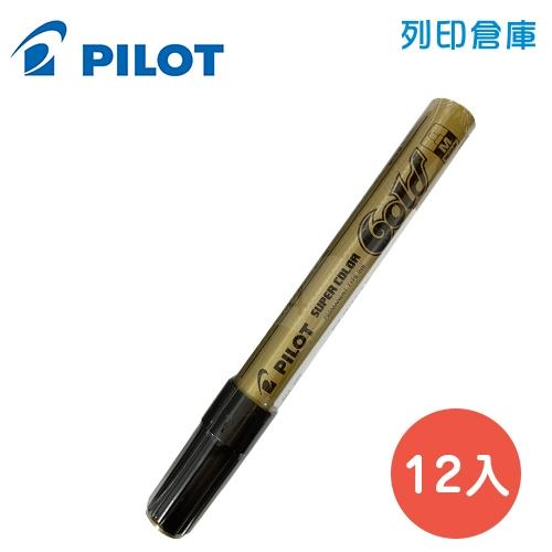PILOT 百樂 SC-G-M 金色 2.0 中型頭油漆筆 12入/盒