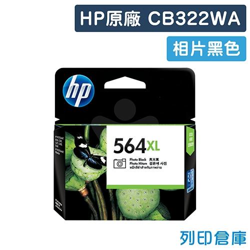 HP CB322WA (NO.564XL) 原廠高容量相片黑墨水匣