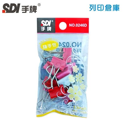 SDI 手牌 彩色長尾夾 0246D 19mm隨手包/包