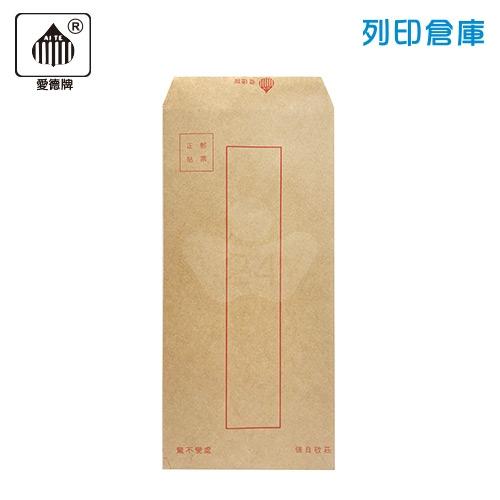 愛德牌 NO.193 (大) 牛皮信封 15K (50入/包)
