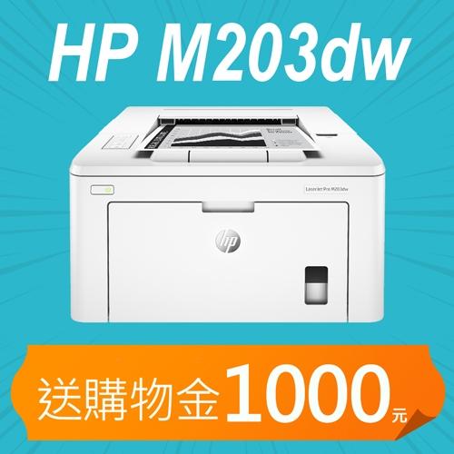 【加碼送購物金500元】HP LaserJet Pro M203dw 無線雙面黑白雷射印表機