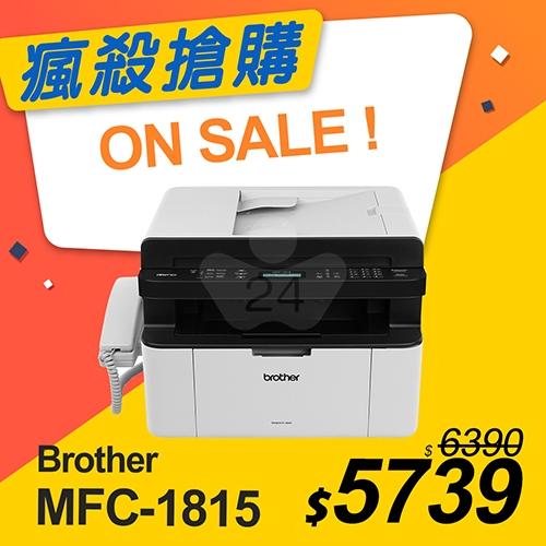 【瘋殺搶購】Brother MFC-1815 黑白雷射傳真複合機