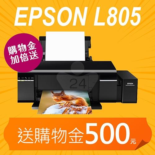 【購物金加倍送250變500元】EPSON L805  Wi-Fi高速六色CD原廠連續供墨印表機
