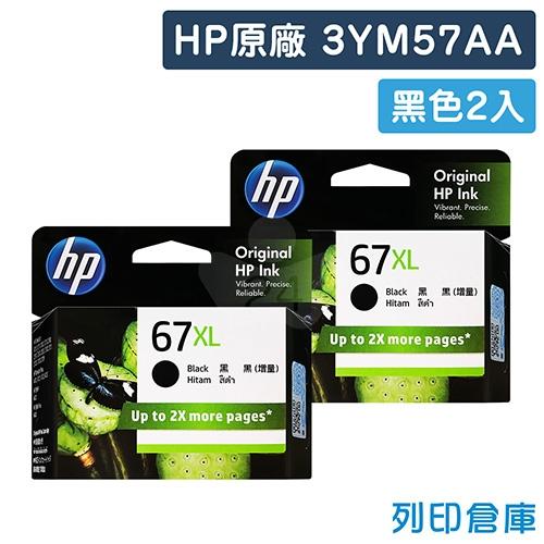 HP 3YM57AA (NO.67XL) 原廠黑色高容量墨水匣超值組(2黑)